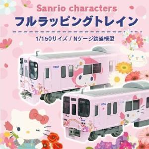 「サンリオキャラクターズフルラッッピングトレイン」鉄道模型発売