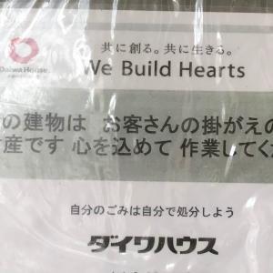 """建築振り返り""""建築中なう(15)〜着工32日目"""""""