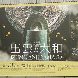 日本書紀成立1300年特別展「出雲と大和」@東京国立博物館