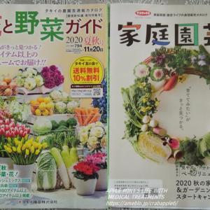 秋まきの花や野菜のカタログ 保健所からのお知らせ