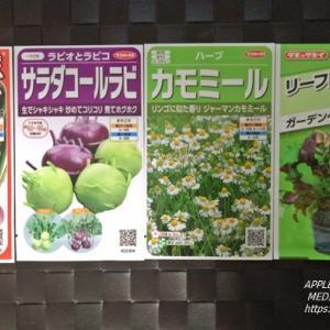 秋蒔き野菜ハーブ種と新しい指定難病医療費管理手帳