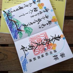 御朱印 東蕗田天満社(茨城県八千代町)