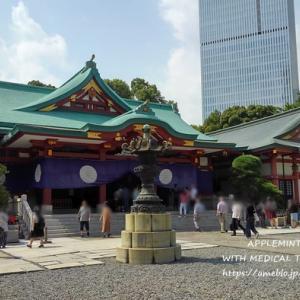 循環器受診と 御朱印~日枝神社(東京都)