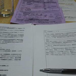 大阪市への要望書 チェック