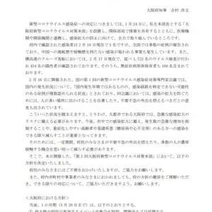 大阪府からの周知書面