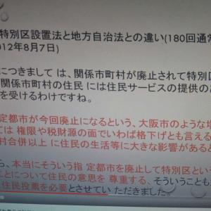大阪市廃止住民投票 7~8ポイント賛成が上回るらしい