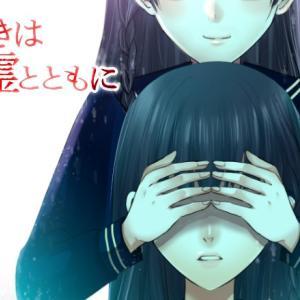 【連載】謎解きは幽霊とともに 第五部 ミノリとトウコ【TELLER】