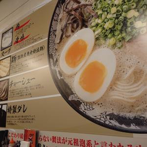 博多一幸舎 札幌時計台ガーデンテラス店