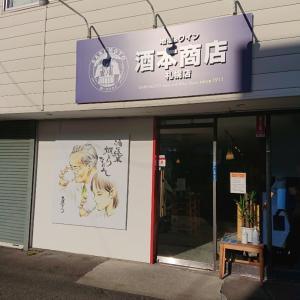 酒本商店 札幌店