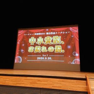 シークレット歌劇團0931