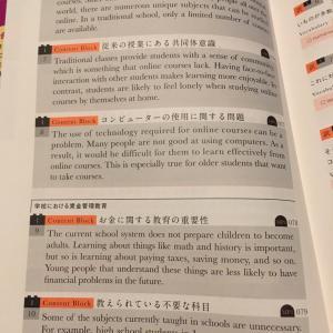 英検の勉強っていいかも