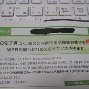 VISAの明細は、今後も紙です。