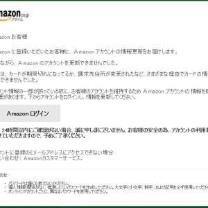 偽アマゾンからのフィッシングメール