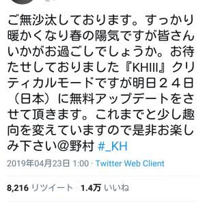 【KH3】クリティカルモード