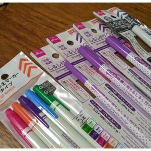 ダイソー・布用印ペンとカラーのお名前ペン