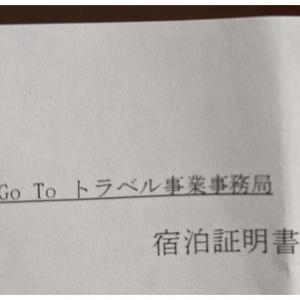 go toトラベル 宿泊証明書