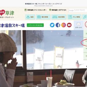 日本のスキー場へ行きたい女医さん一家への情報提供 ( 英語サイト)