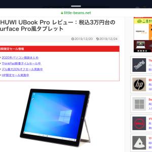 PC 定期点検5   ( Chuwi UBook Pro にしようかと思案中、 簡易版Office は無料 )