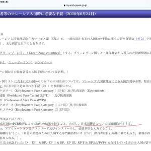 マレーシア入国3日前のPCR検査 (一定ビザの日本国籍者は免除、日本人MM2Hは?)