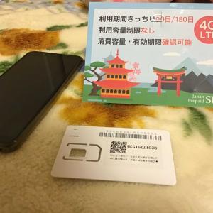 通信データSIMを購入  (  長期日本滞在用 )