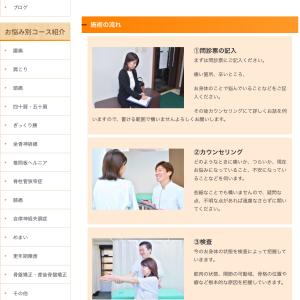 整体院  ( 連続5日間通院、 料金: Ipoh 70RM vs 日本7000円  )