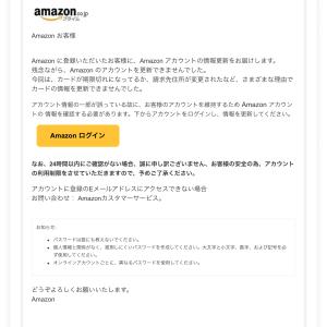 詐欺メール (Amazon)
