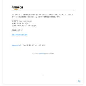 体重計 ( 耐用年数、 偽Amazon)