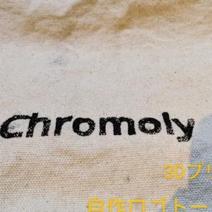 Chromoly(クロモリ)ロゴのスタンプを3Dプリンタで作って、Chromolyキャンバストートバッグを作る