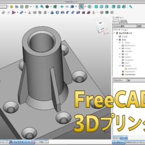 [3Dプリンタ]Blogの写真撮影用に、手元カメラスタンドを3Dプリンタを使って作る