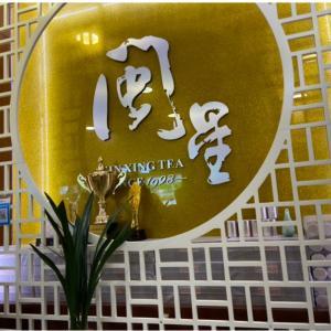 香港 中国 深セン 茶葉世界