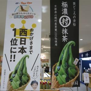 村風土食堂つちのうぶ  京都 南山城村