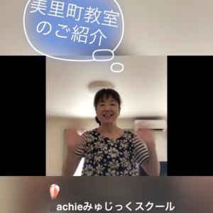 【動画あり】美里町教室のご紹介