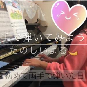 【動画あり】ある日のレッスン〜小1編