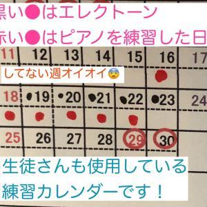 朝練♪5日目