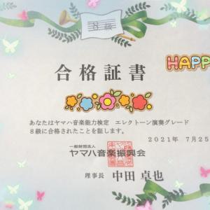 合格おめでとう!