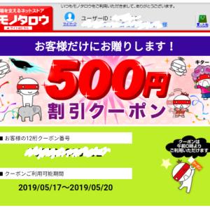 モノタロウの500円特別割引クーポン券でボールベアリングを購入