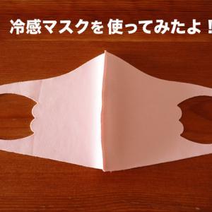 7歳の娘が冷感マスクを使ってみた感想。