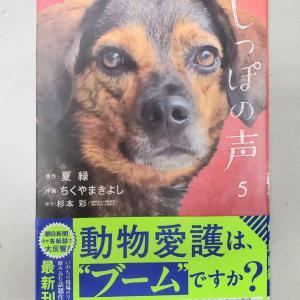 しっぽの声5/動物福祉の視点