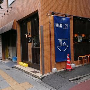 【麺屋 774】@豊島区〈池袋駅 東口〉