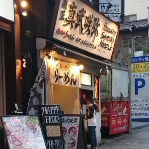 【炙り味噌らーめん 麺匠 真武咲弥】@渋谷区〈渋谷駅〉
