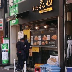 【麺処 花田 上野店】@台東区〈上野駅〉