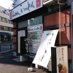 【いっとく】@文京区〈西日暮里駅〉