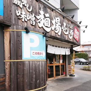 【蔵出し味噌 麺場壱歩】@東久留米市〈東久留米駅〉☆2回目☆