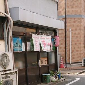 【新京】@練馬区〈江古田駅〉