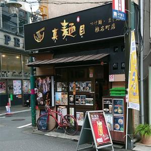 【真麺目】@豊島区〈椎名町駅〉☆2回目☆