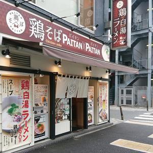 【鶏そば PAITAN×PAITAN】@港区〈新橋駅〉
