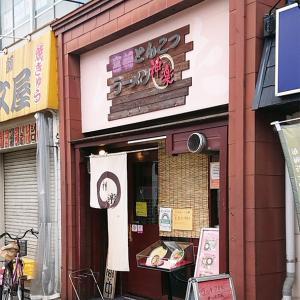 【宮﨑とんこつ 神楽】@練馬区〈江古田駅〉