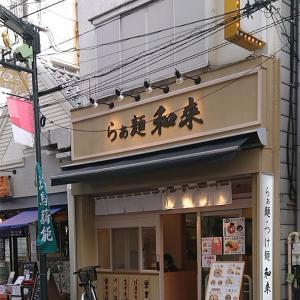【らぁ麺 和來】@練馬区〈石神井公園駅〉