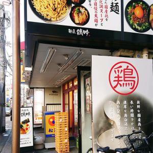 【麺匠 鶏吟】@西東京市〈保谷駅〉