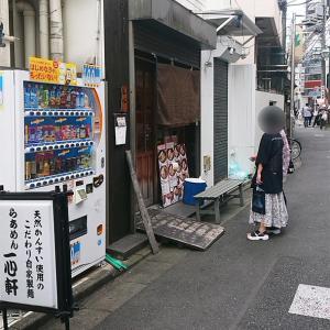 【一心軒】@練馬区〈江古田駅〉
